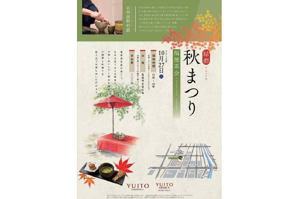 10/27 福徳茶会