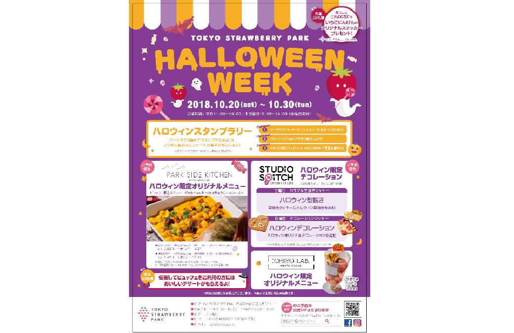 10/20-10/30 HALLOWEEN WEEK @TOKYO STRAWBERRY PARK