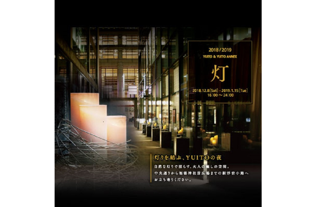 YUITO キャンドルナイト2018