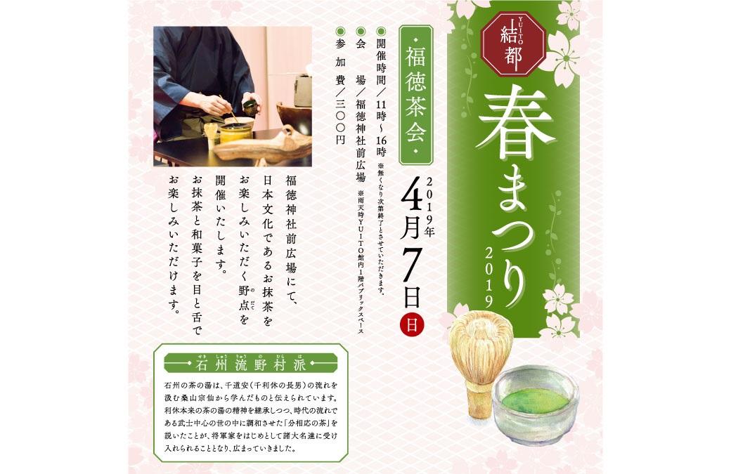 YUITO 春祭り2019
