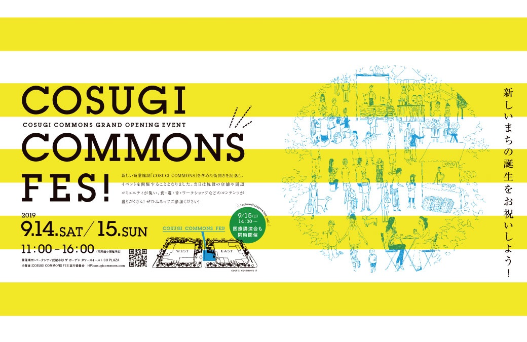 9/14・9/15 COSUGI COMMONS FES!