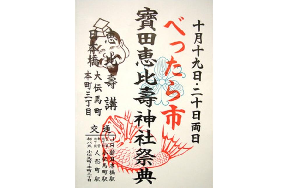 10/19・20 日本橋恵比寿講べったら市 開催