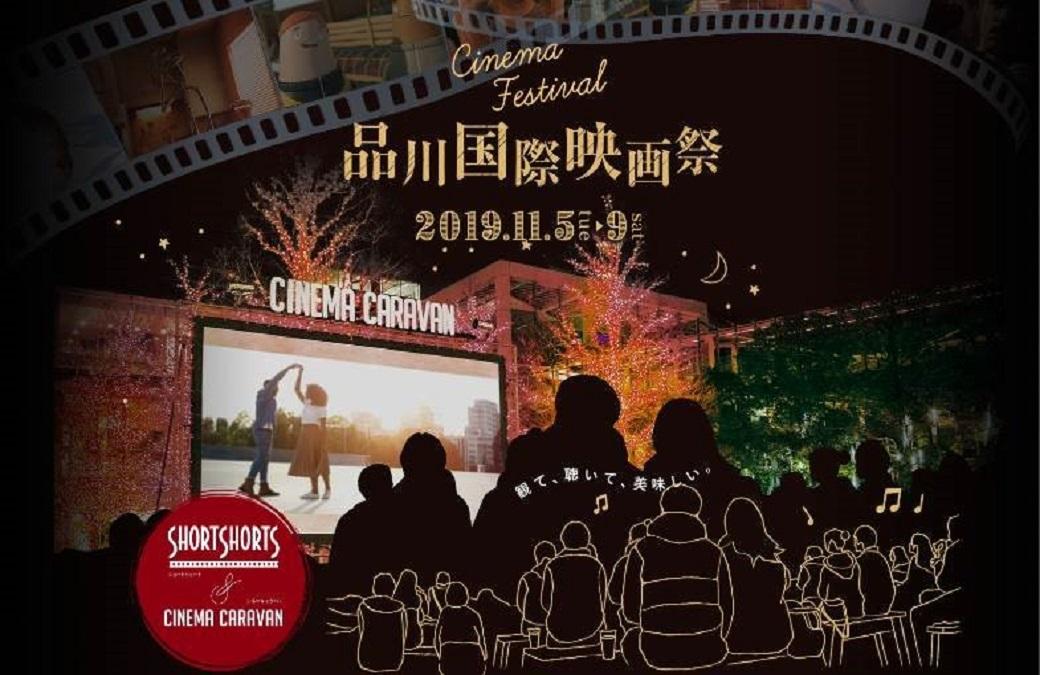 観て、聴いて、美味しい!品川国際映画祭2019