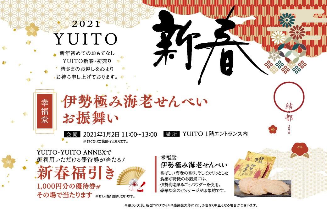 YUITOのお正月