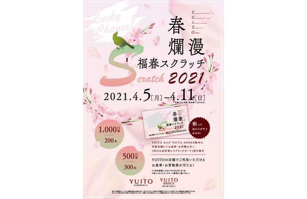 YUITO 春爛漫 福春スクラッチ 2021